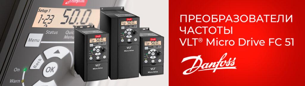 Частотные преобразователи Danfoss VLT Micro Drive FC51 – купить в Иркутске