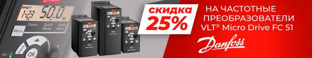 Частотные преобразователи Danfoss в Иркутске!