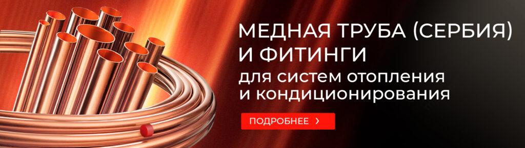 Медная труба и фитинги в Иркутске!