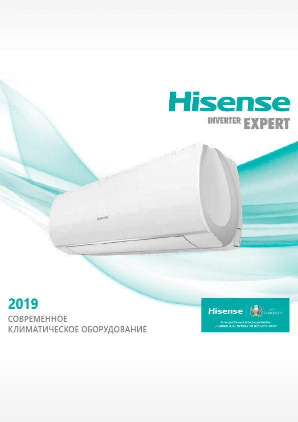 Каталог сплит-систем Hisense 2019