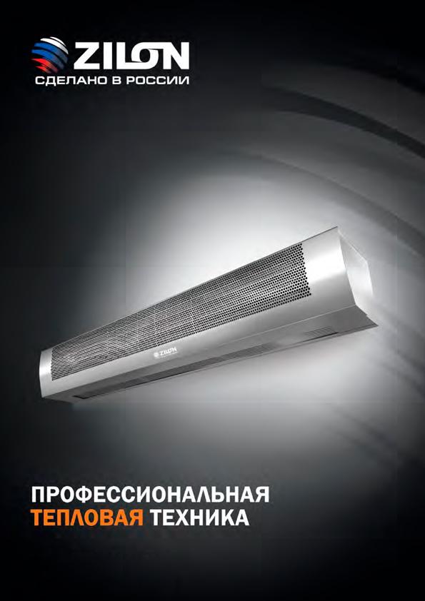 Каталог теплового оборудования Zilon
