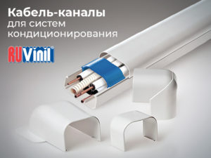 Кабель-канал для систем кондиционирования