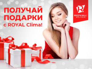 Акция «Получай подарки с ROYAL Clima»!