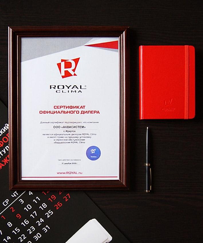 Сертификат дилера Royal Clima