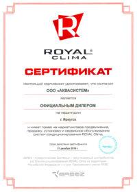 Сертификат официального дилера ROYAL Clima