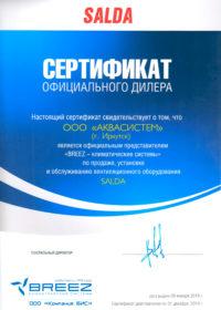 Сертификат Salda