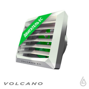 Дестратификатор VOLCANO VR-D MINI  EC