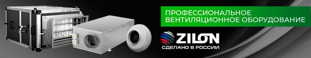 Вентиляционное оборудование ZILON