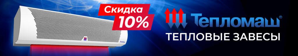 Скидка 10% на тепловые завесы Тепломаш!