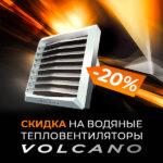 Скидка на водяные тепловентиляторы Volcano!