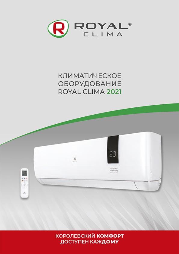 Генеральный каталог ROYAL Clima 2021