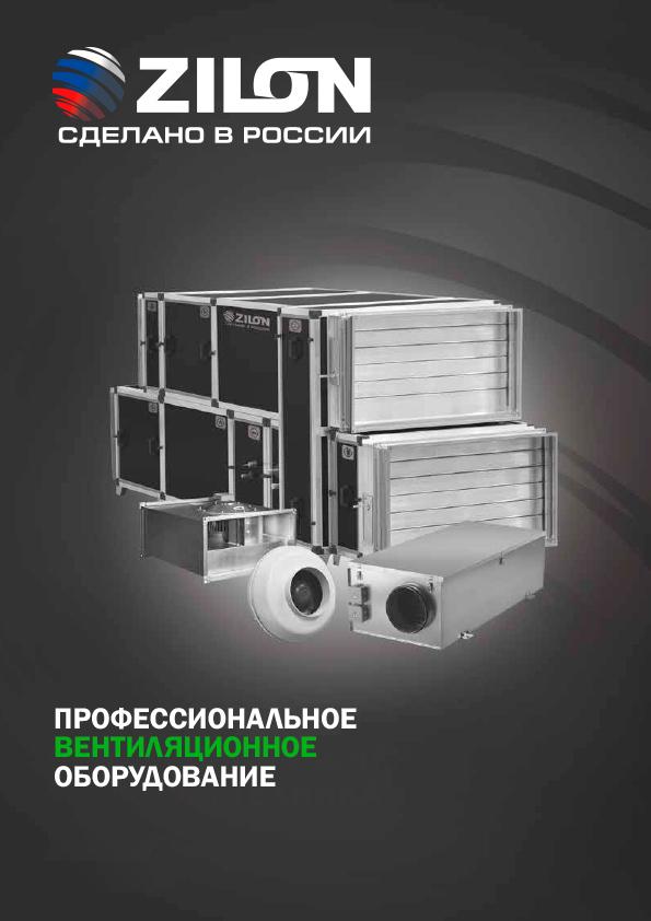 Каталог вентиляционного оборудования ZILON