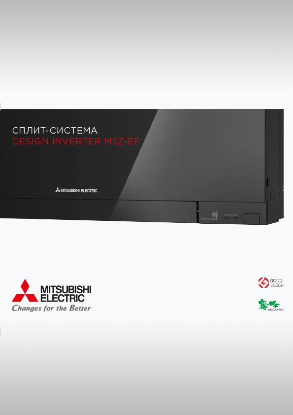 Каталог Mitsubishi Electric MSZ-EF