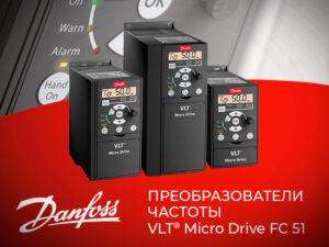 Частотные преобразователи Danfoss VLT Micro Drive FC51 в Иркутске