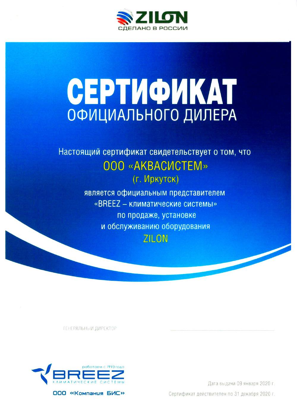 Сертификат официального дилера ZILON