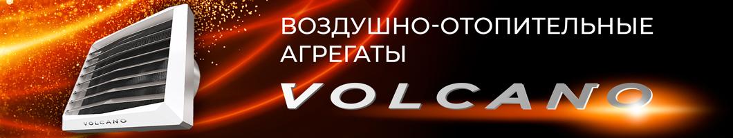 Тепловентиляторы Volcano в Иркутске