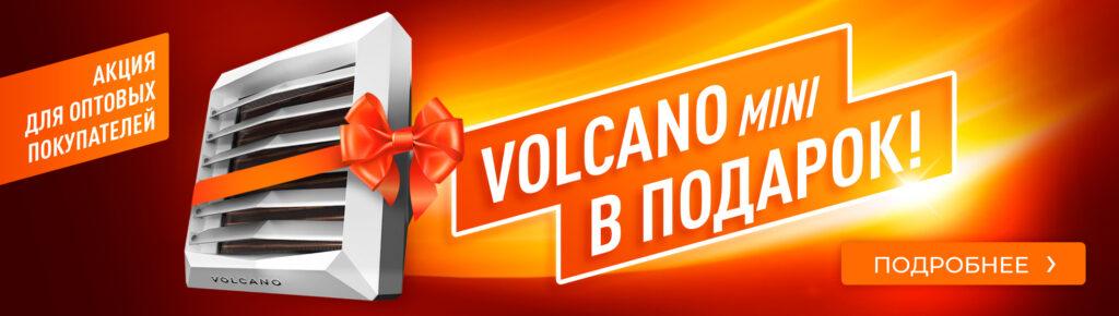 Акция «Тепловентилятор Volcano mini в подарок!»